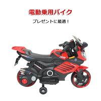 電動乗用バイク電動バイク子供用充電式乗用玩具電動子供用キッズバイクレーシングバイクバイクプレゼントに最適かっこいい!プレゼントレッドホワイト