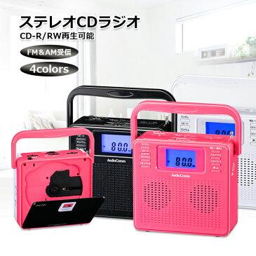 CDラジオ FM&AM受信 AC/DC 2電源 液晶表示 CD-R/RW再生可能 ラジオ かわいい CDプレーヤー シンプル おしゃれ プレーヤーポータブル