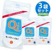 【定期購入】キパワーソルト 3袋セット【焼き塩】還元力に優れたキパワーソルト