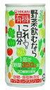 ヒカリ 有機野菜飲むならこれ!1日分【メール便・コンパクト便不可】