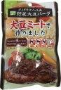 三育 デミグラスソース風野菜大豆バーグ【メール便不可】【1梱包6袋までコンパクト便OK】