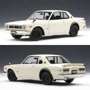 【ご予約】オートアート 1/18 スカイライン ハードトップ (KPGC10) 2000 GT-R ホワイト