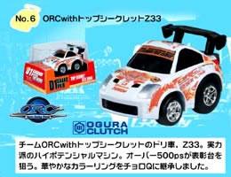 チョロQ D1 ORC with トップシークレット Z33 No.6