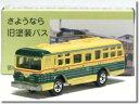 特注トミカ 頸城バス さよなら 旧塗装バス