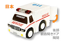 【単品】チョロQ 高規格救急車 日本