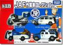 【絶版】トミカ JAF作業車 コレクション