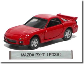 車, ミニカー・トイカー 0017 RX-7 (FD3S)