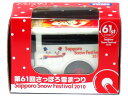 チョロQ 第61回 さっぽろ雪まつり 2010 記念バス