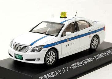 京商 1/43 トヨタ クラウン ロイヤルサルーン (200系) 東京都個人タクシー協同組合 板橋第一支部 創立50周年記念品