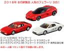 トミカ 8月新製品 フェラーリ 3台セット (【トミカ062】ラフェラーリ 通常版 +トミカプレミアム 06 フェラーリ テスタロッサ 通常版+発売記念仕様)