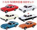【絶版品】トミカ 50周年記念コレクション 6台セット