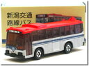 特注トミカ 三菱ふそう エアロスター 新潟交通 路線バス
