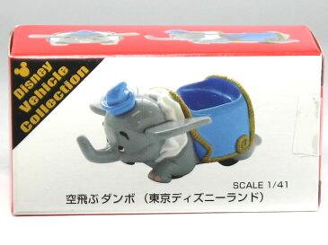 特注トミカ ディズニービークルコレクション 東京ディズニーランド 空飛ぶ ダンボ