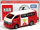特注トミカ イベントモデル★ No.3 日産 NV350 キャラバン (トミカ博アドカー仕様)