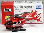 特注トミカ トミカショップ 消防防災ヘリコプター