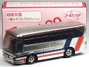特注トミカ トミカ 三菱ふそう エアロクィーン 越後交通バス