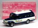 特注トミカ ボンネットバスの宿 新祖谷温泉 ホテル かずら橋 ボンネットバス