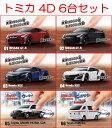 トミカ4D 6台セット (01 日産 GT-R レッド 02 日産 GT-R ブラック、03 ホンダ NSX ブルー、04 ホンダ NSX パール、05 パトカー、06 救急車)
