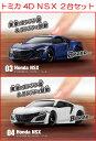 トミカ4D NSX 2台セット (03 ホンダ NSX ブルー、04 ホンダ NSX パール)