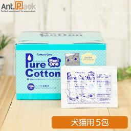 メニワン 犬猫用 ピュアコットン 5包(6cm×7.5cm 2ツ折) 個包装