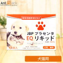 JBP プラセンタ EQ リキッド 犬猫用 2mL×6本入【送料無料】お1人様2個限り