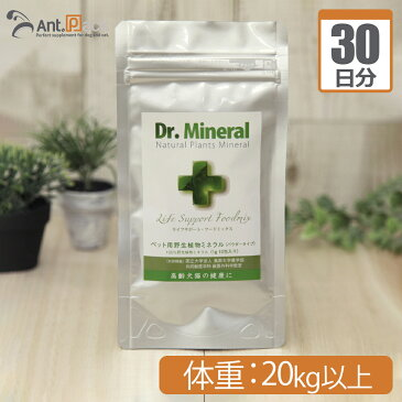 【送料無料】ドクターミネラル/Dr.Mineralパウダー 犬猫用 体重20kg 1日2g30日分