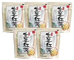 【まとめ買いでお買い得】生姜紅茶(5袋)生姜 紅茶 しょうが紅茶 熊本 熊本産