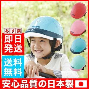 キッズヘルメット ヘルメット バレンタイン