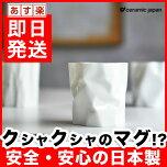 セラミックジャパンニュークリンクルタンブラーCeramicJapannewcrinkletumblerクリンクルタンブラーマグカップ紙くずクシャクシャくしゃくしゃしわしわ紙ペーパー日本製