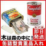 セーフティーカンキャンベル/スパム貴重品入れセーフティーボックスキャンベル缶SPAM貴重品ケースボックスキャンベルスープ小物入れ