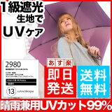 mabu マブ 傘 レイングッズ uv 折りたたみ 99.9% 晴雨兼用UVコート折り畳み傘 日傘 UVカット メンズ レディース おしゃれ ブランド かわいい 日用品 お中元