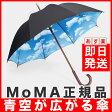 MoMA スカイアンブレラ 長傘 傘 かさ 青空 雨傘 母の日