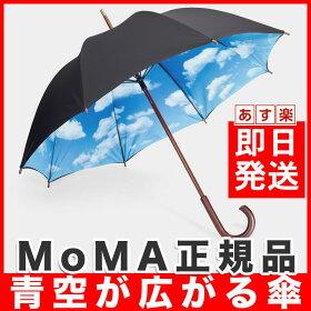 momaスカイアンブレラ長傘MoMAスカイアンブレラ長傘傘モマニューヨーク近代美術館スカイアンブレラmomaスカイアンブレラかさ青空空MoMAのスカイアンブレラ