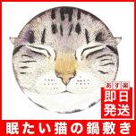 キャットトリベット鍋敷きおしゃれ猫雑貨ネコ柄プレゼント女性男性動物アニマル台所キッチン