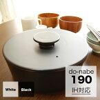セラミックジャパン Ceramic Japan do-nabe 190 IH対応 土鍋 19cm donabe ドウナベ 土鍋 鍋 蓋付き両手鍋 おしゃれ かわいい