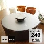 セラミックジャパン Ceramic Japan do-nabe 240 IH対応 土鍋 24cm donabe ドウナベ 土鍋 鍋 蓋付き両手鍋 おしゃれ かわいい