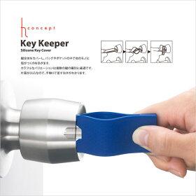 アッシュコンセプトキーキーパーR鍵キーカバーケースDA-1000+dKeyKeeperRシリコンキーカバーアクセサリープラスディー