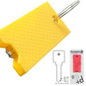 アッシュコンセプトキーキーパーRキーキーパー鍵キーカバーケースDA-1000+dKeyKeeperRシリコンキーカバーキーキーパー