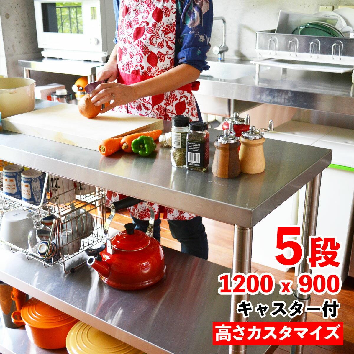 業務用厨房用品, 厨房用作業台 3000 1200mm x 900mm