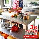 【送料無料】キャスター付ステンレス台 三段 750mm x ...