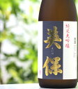 2020年9月 新酒 純米大吟醸 英保 松乃井 720ml