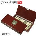 お得なクーポン配布中!J's Kami 高麗 2箱セット (