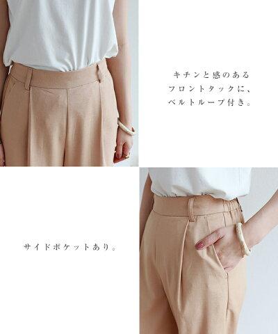 【あす楽対応】【Y-8】リネンレーヨンタックワイドパンツ【メール便NG】