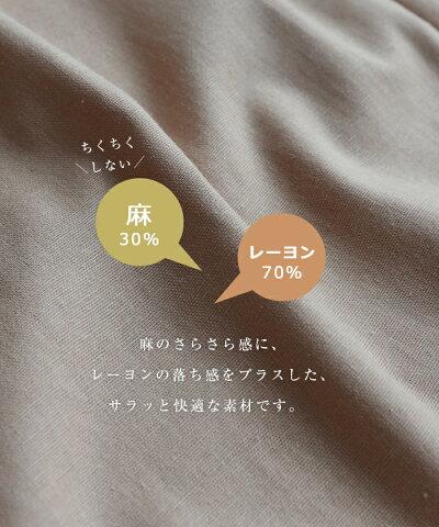 【あす楽対応】【V-8】リネンレーヨンドロストベイカーワイドパンツ【メール便NG】