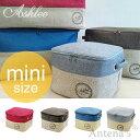 《全5色》Ashlee standard storage box mini 収納ボックス 【アシュリー スタンダード ストレージボックス デザイン雑貨 リビング インテリア】