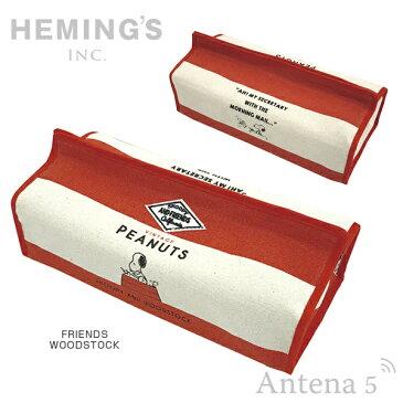 《全5色》HEMING'S tente スヌーピー FRIENDS ティッシュケース 【SNOOPY ヘミングス テンテ デザイン雑貨 リビング インテリア Vintage PEANUTS】
