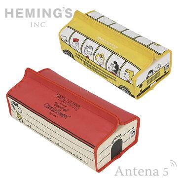 《全2色》HEMING'S tente スヌーピー HOUSE/SCHOOL BUS SNOOPY ティッシュケース 【SNOOPY ヘミングス テンテ デザイン雑貨 リビング インテリア Vintage PEANUTS】