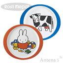 《全5色》ミッフィー&ブルーナ フラットプレート 選べる2枚セット Rosti Mepal メラミン食器 【ロスティメパル flat plate デザイン雑貨 ギフト お祝い 出産 赤ちゃん ベビー 北欧】*受注後に納期をご連絡いたします。