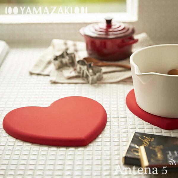 Yamazaki heart シリコン鍋敷き ハート