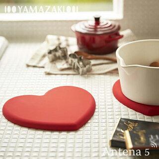 《全2色》Yamazakiheartシリコン鍋敷きハート